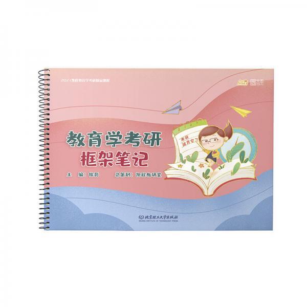 2021教育学考研框架笔记