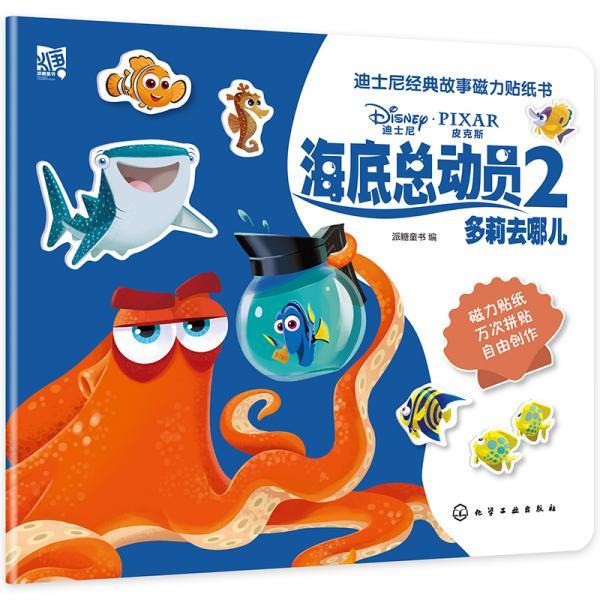 3-6岁迪士尼经典故事磁力贴纸书:海底总动员2