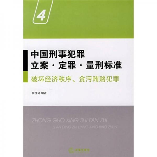 中国刑事犯罪立案·定罪·量刑标准4:破坏经济秩序、贪污贿赂犯罪