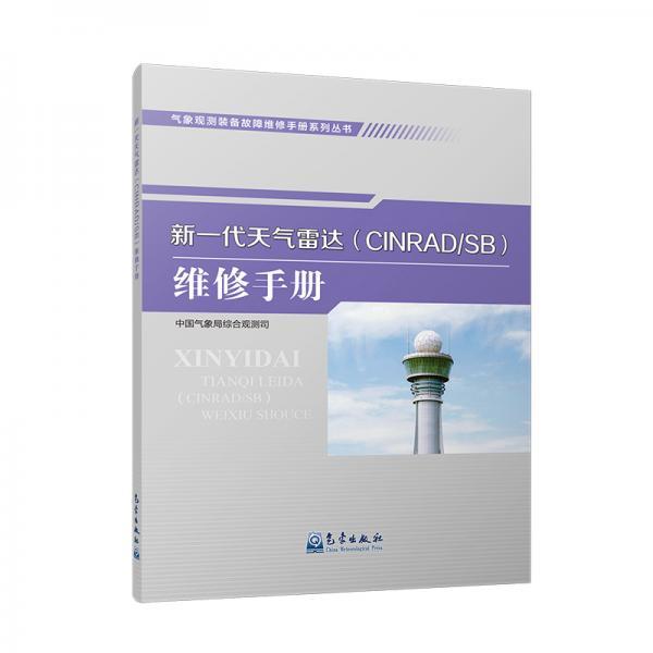 气象观测装备故障维修手册系列丛书——新一代天气雷达(CINRAD/SB)维修手册