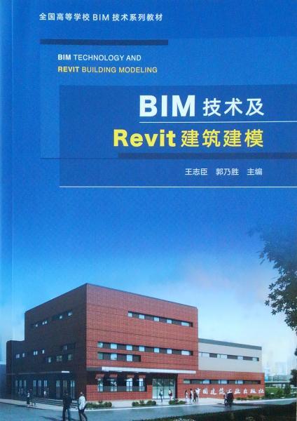 BIM技术及Revit建筑建模
