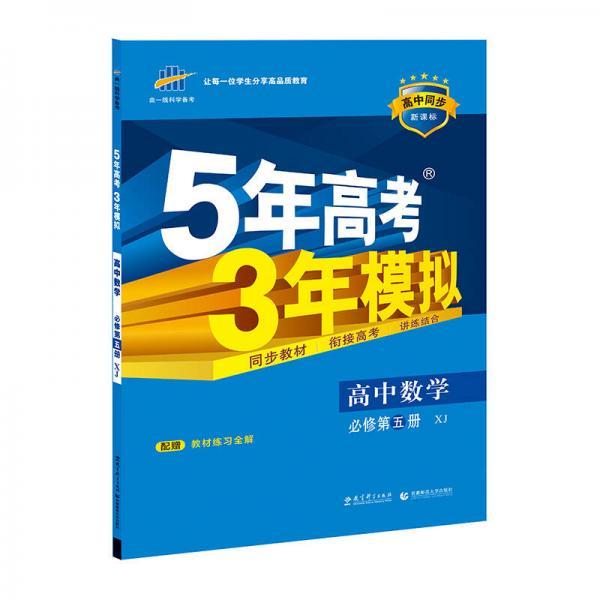 曲一线科学备考 5年高考3年模拟:高中数学(必修第五册 XJ 2016年 高中同步新课标)
