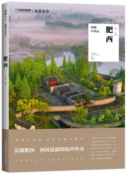 中国国家地理·风物中国志:肥西