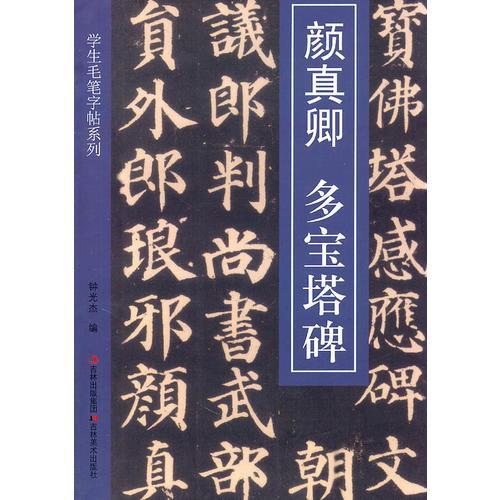 学生毛笔字帖系列.颜真卿-多宝塔碑