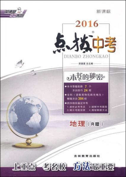 荣德基初中系列·点拨中考:地理(R版 新课标 2016年)
