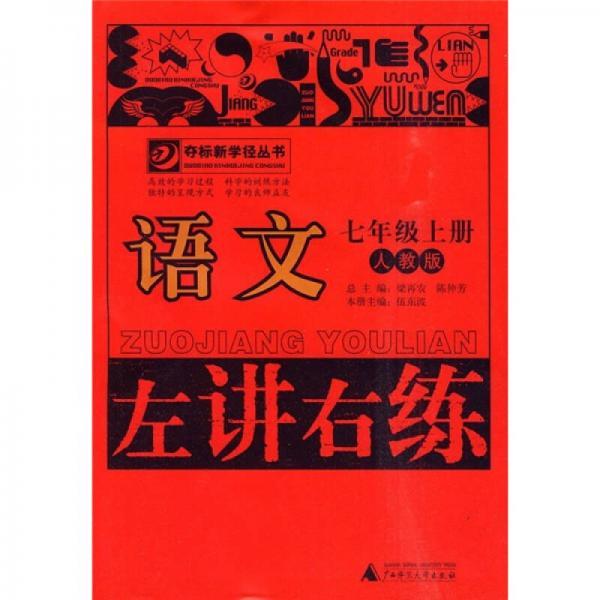左讲右练:语文(7年级上册)(人教版)