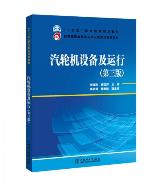 """""""十三五""""职业教育规划教材  教育部职业教育与成人教育司推荐教材  汽轮机设备及运行(第三版)"""