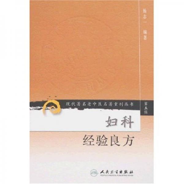 现代著名老中医名著重刊丛书(第五辑)·妇科经验良方