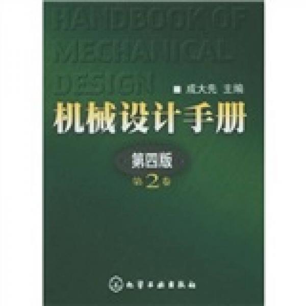 机械设计手册(2)