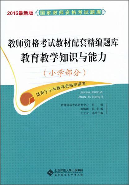 2015最新版 全国教师资格考试题库 教育教学知识与能力(小学部分)