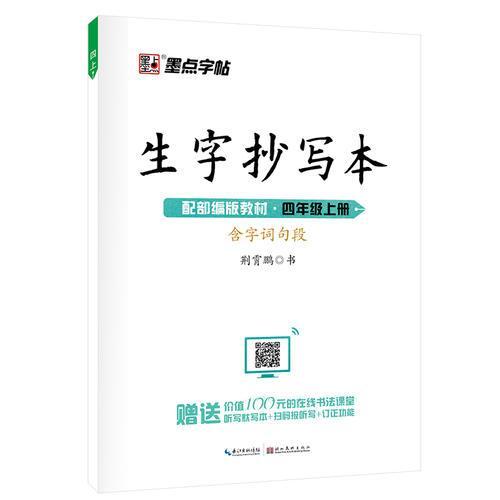 墨点字帖2019秋小学生生字抄写本四年级上册语文教材同步作业练字本