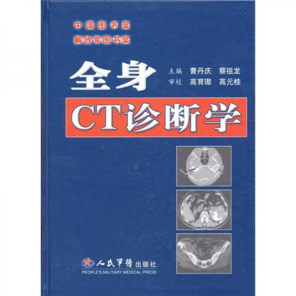 全身CT诊断学