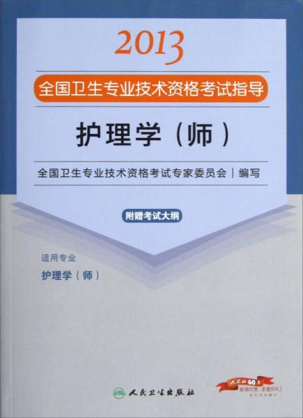 2013全国卫生专业技术资格考试指导:护理学(师)(护理学<师>)