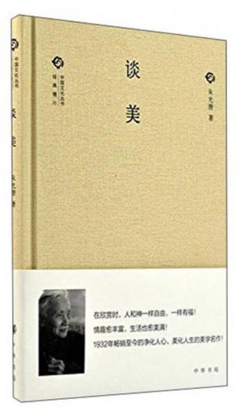 中国文化丛书 经典随行:谈美