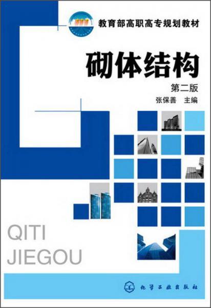 教育部高职高专规划教材:砌体结构(第2版)