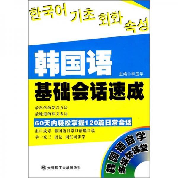 韩国语基础会话速成