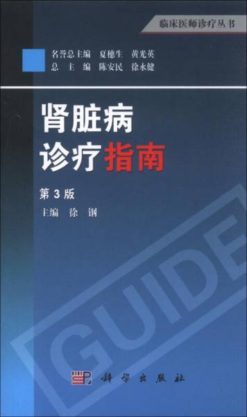 临床医师诊疗丛书:肾脏病诊疗指南(第3版)