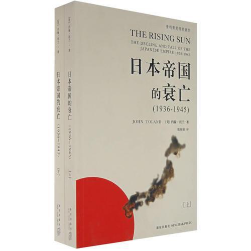 日本帝国的衰亡(上下册)