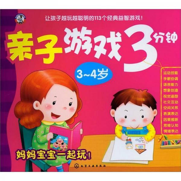 亲子游戏3分钟(3~4岁)