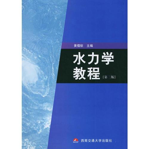 水力学教程(第二版)