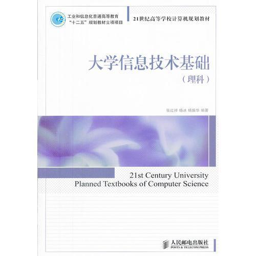 """大学信息技术基础(理科)(工业和信息化普通高等教育""""十二五""""规划教材立项项目)"""