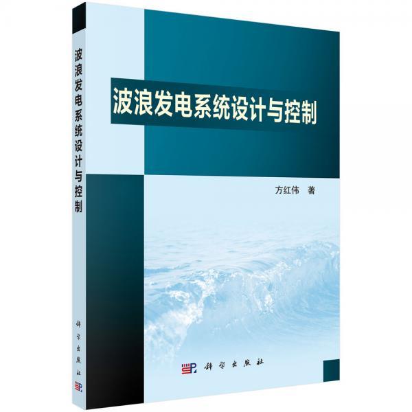 波浪发电系统设计与控制