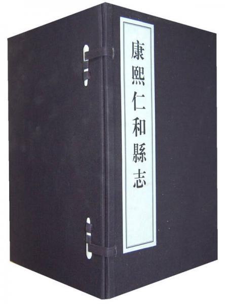 康熙仁和县志(一函十二册)