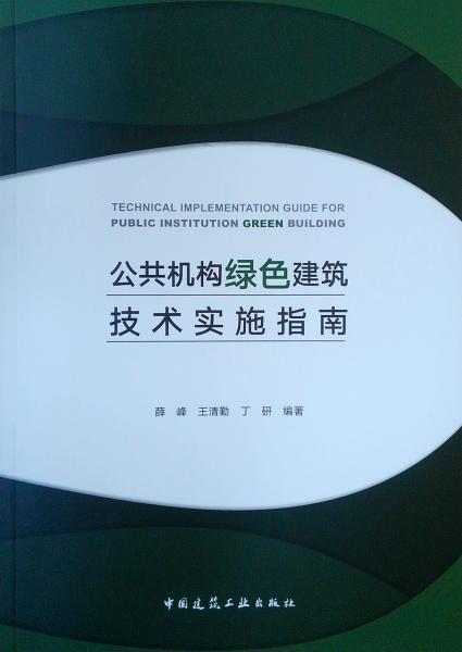 公共机构绿色建筑技术实施指南