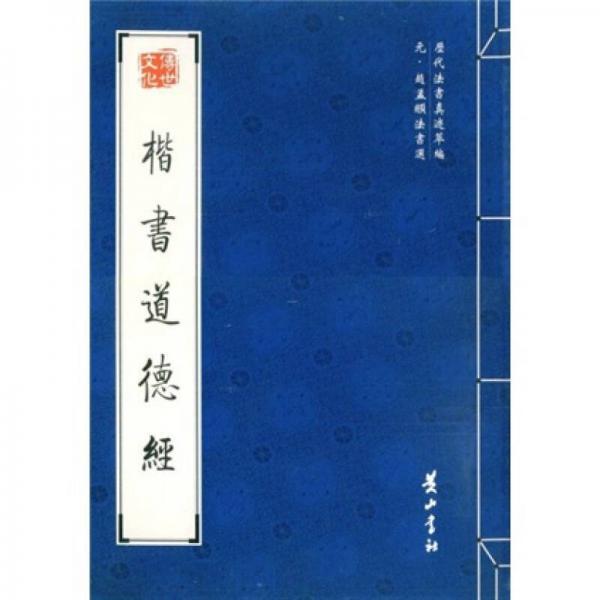 元·赵孟頫法书选:楷书道德经