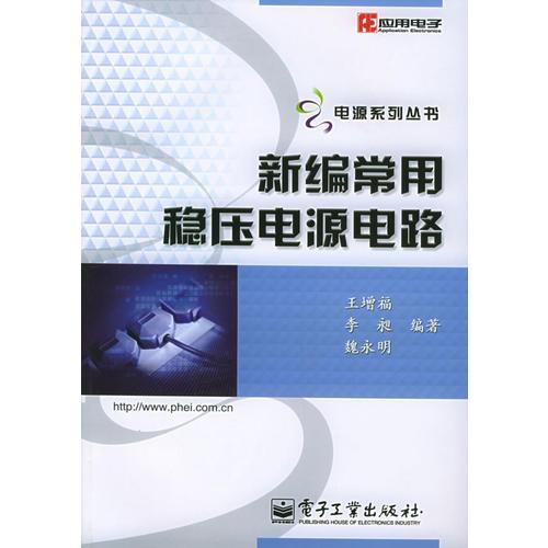 新编常用稳压电源电路——电源系列丛书
