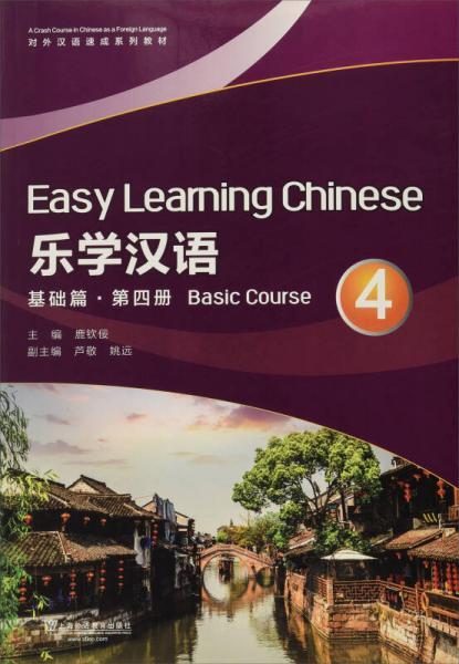 乐学汉语(基础篇 第4册)/对外汉语速成系列教材