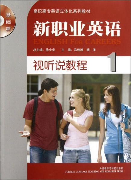 高职高专英语立体化系列教材·新职业英语:视听说教程1(基础篇)