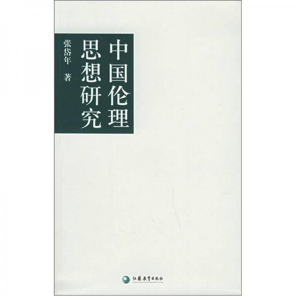 中国伦理思想研究