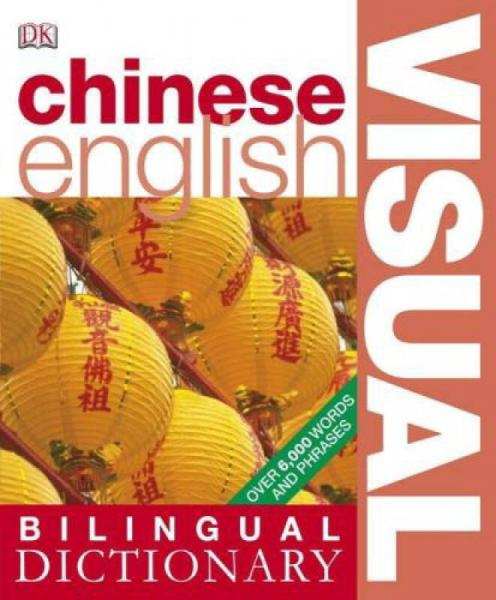 Chinese-English Visual Bilingual Dictionary