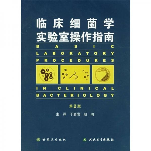 临床细菌学实验室操作指南(第2版)