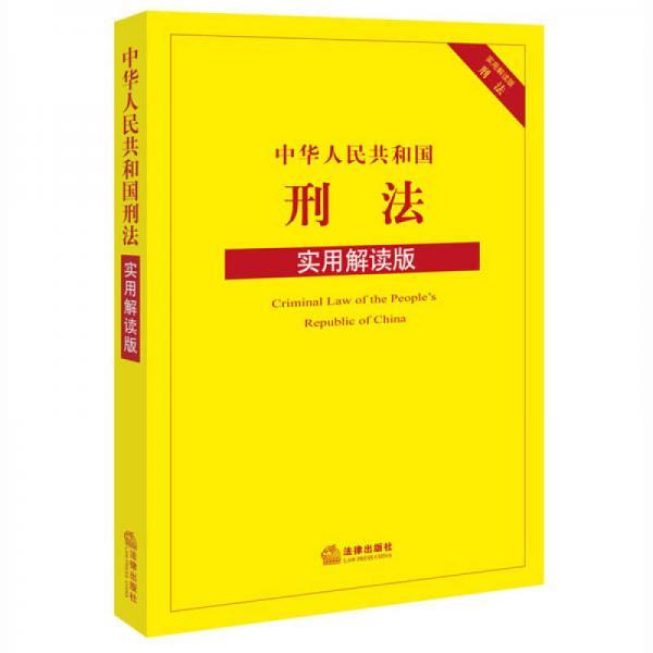 中华人民共和国刑法(实用解读版)