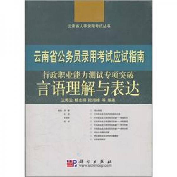 云南省公务员录用考试应试指南·行政职业能力测试专项突破:言语理解与表达