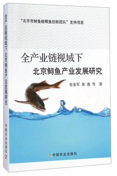 """""""北京市鲟鱼蛙鱼创新团队""""支持项目:全产业链视域下北京鲟鱼产业发展研究"""
