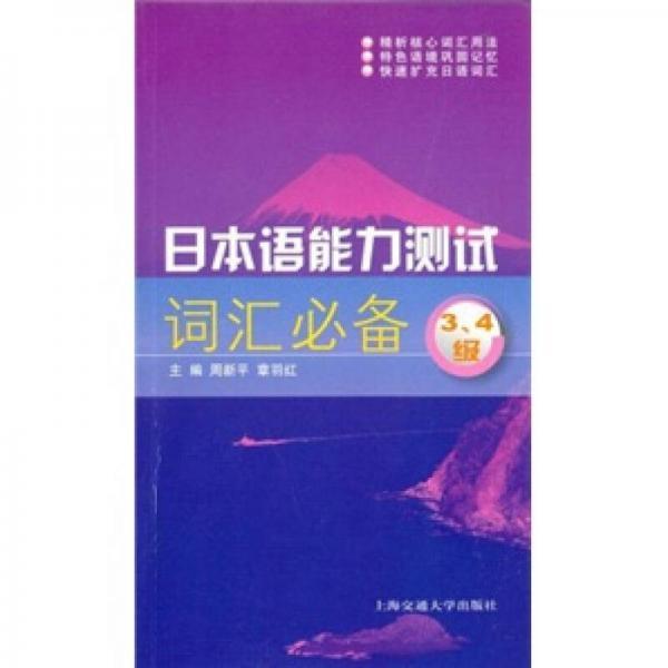 日本语能力测试词汇必备(3、4级)