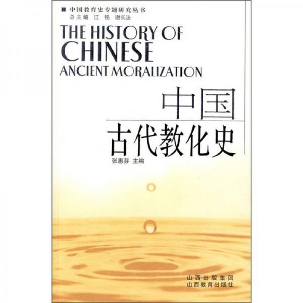 中国古代教化史