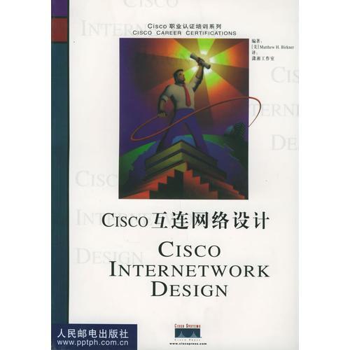 CISCO 互连网络设计——Cisco职业认证培训系列