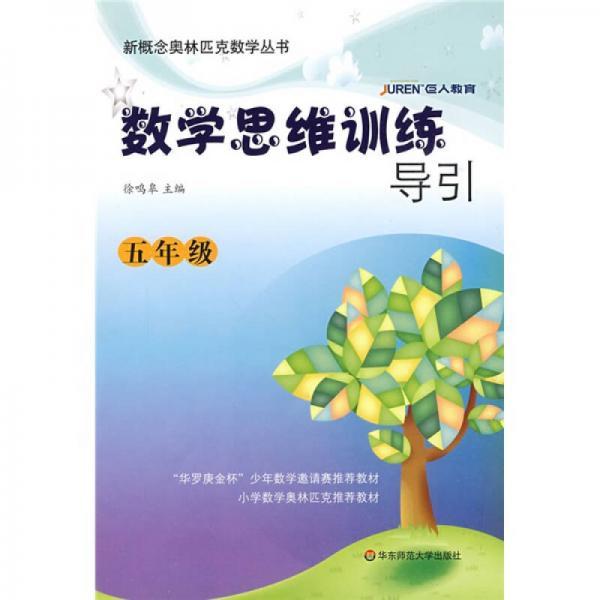 新概念奥林匹克数学丛书·数学思维训练导引:5年级