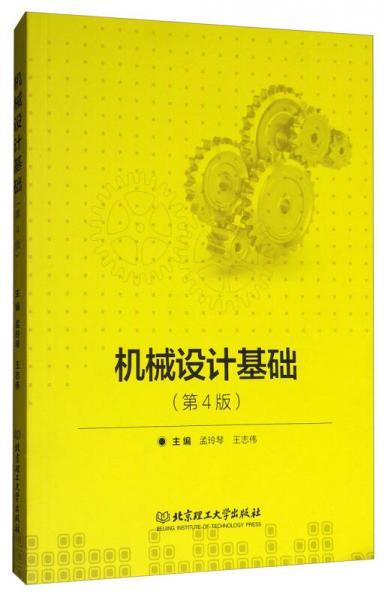 机械设计基础(第4版)