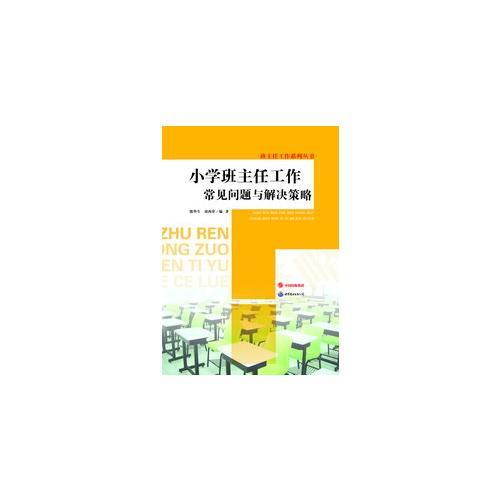 小学班主任工作常见问题与解决策略/班主任工作系列丛书