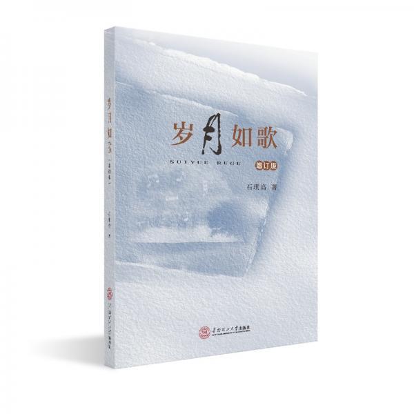 石琪高作品汇编:岁月如歌(增订版)