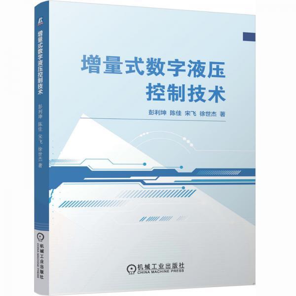 增量式数字液压控制技术