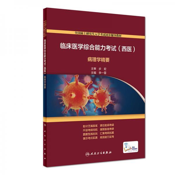 临床医学综合能力考试(西医)·病理学精要(配增值)