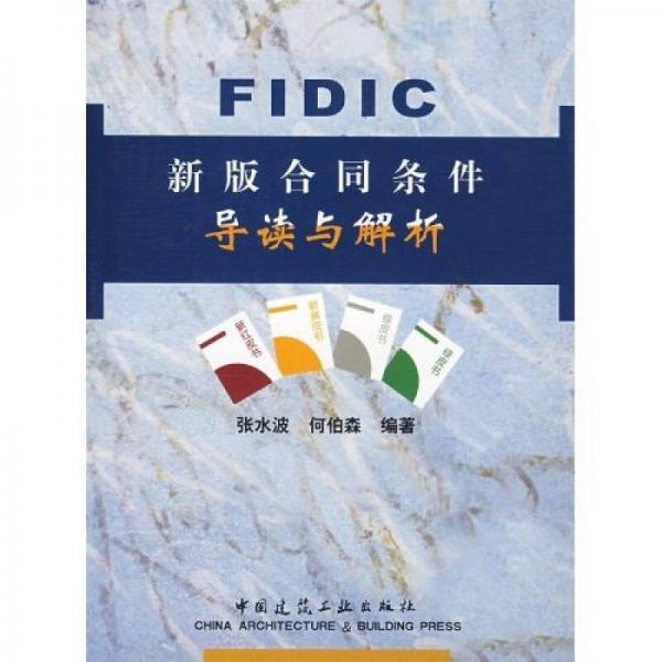 FIDIC新版合同条件导读与解析