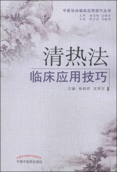 中医治法临床应用技巧丛书:清热法临床应用技巧