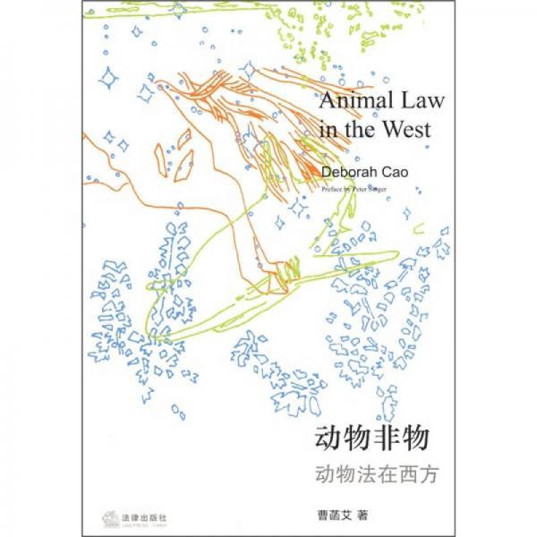 动物非物:动物法在西方